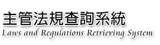 主管法規查詢系統 Laws and Regulations Retrieving System